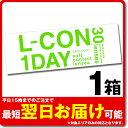 エルコンワンデー L-CON 1DAY 1日使い捨て 30枚入 1箱
