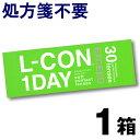 エルコンワンデーエクシード L-CON 1DAY EXCEED | ワンデー コンタクトレンズ ワンデイ 1日使い捨て 1日使い捨てコンタクトレンズ 1デイ