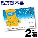 2-fresh-2-280-01