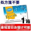 2-fresh-280-01