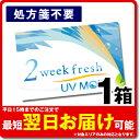 2Week Fresh UV Moist | 2ウィークフレッシュ 2weekfresh コンタクトレンズ 通販 二週間 クリアレンズ 2weekタイプ コンタクト 2週間使い捨てコンタクトレンズ