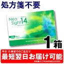 2-neo14-280-01