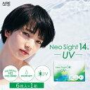 ネオサイト14 UV  ソフトコンタクト ソフトコンタクトレンズ ソフト 二週間 コンタクトレンズ コンタクト 2ウィーク 2week