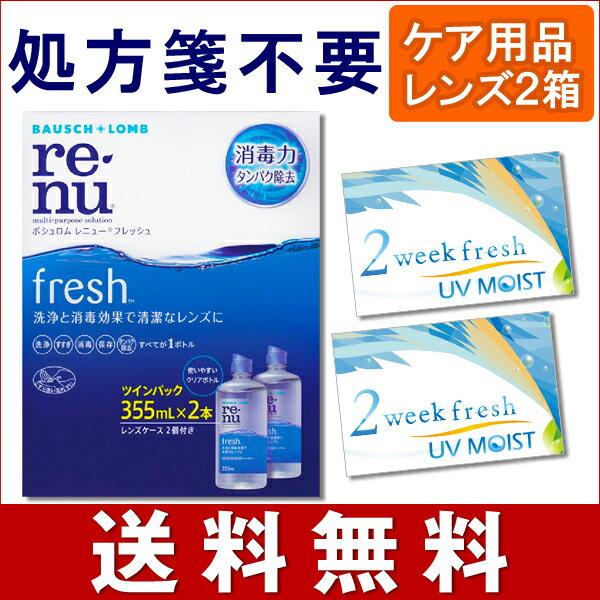 【ポイント5倍】2Week Fresh UV Moist×2箱とレニューフレッシュツインパック 洗浄液 【コンタクトレンズ 2ウィーク フレッシュ 2week】