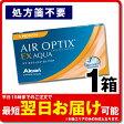エアオプティクスEXアクア 3枚入 | 1ヶ月 コンタクト 処方箋不要 1ヶ月交換 処方箋なし O2オプティクス 連続装用 1か月 アルコン alcon チバビジョン 1ヶ月使い捨て コンタクトレンズ