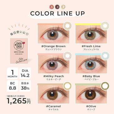 【ポイント20倍】#CHOUCHOU(1枚入)| カラコン 1ヶ月 一ヶ月 度あり 度入り 度なし ゆきら オリーブ キャラメル オレンジブラウン フレッシュライム ミルキーピーチ ベイビーブルー インスタ映え カラーコンタクトレンズ