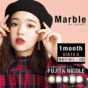 【4箱セット】Marble by LUXURY 度あり 1枚入   にこるん カラコン 1か月 度入り 1month マーブル