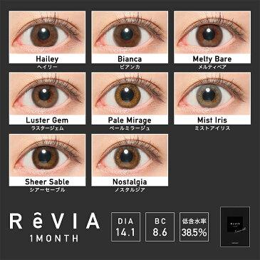 【ポイント10倍】Revia 1month color 度なし 2枚入×1箱 | レヴィア カラー ワンマンス カラコン 1ヶ月 一ヶ月