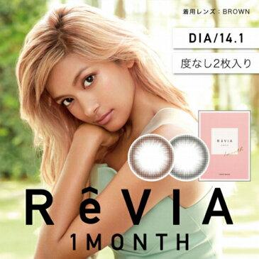 【ポイント10倍】Revia 1month circle 度なし 2枚入×1箱 | レヴィア ワンマンス サークル カラコン 1ヶ月 一ヶ月 インスタ映え