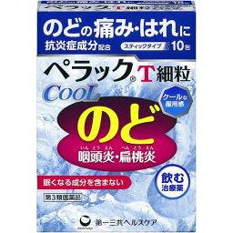 【第3類医薬品】 ペラックT細粒クール 10包入   咽頭炎・扁桃炎(のどの痛み、のどのはれ)、口内炎 ※取寄せ