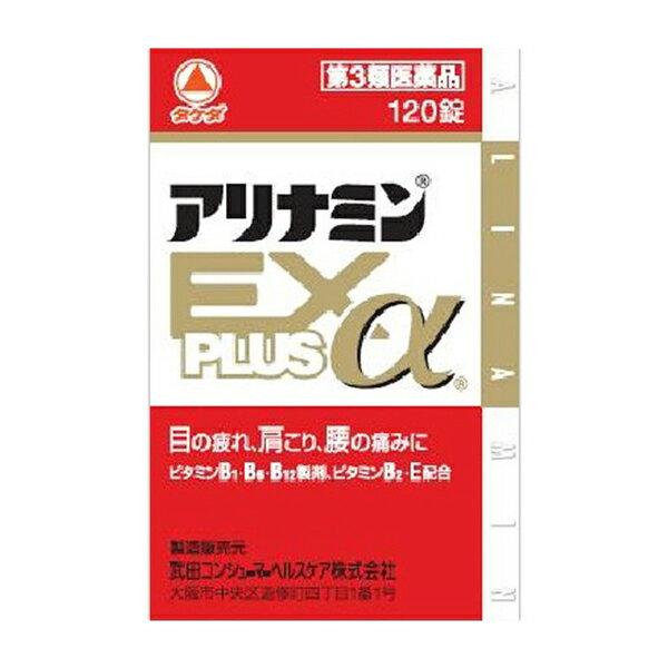 第3類医薬品 アリナミンEXプラスα120錠※取寄せ