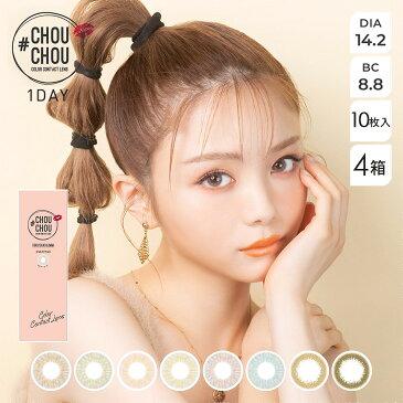 【4箱セット】#CHOUCHOU チュチュ 1day 10枚入 | カラコン ワンデー 度あり 度なし ゆきら カラーコンタクト OLIVE/CARAMEL/ORANGE BROWN/FRESH LIME/BABY BLUE/MILKY PEACH bc8.8