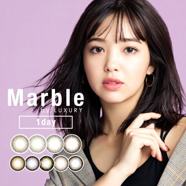 【12箱セット】Marble by LUXURY 1day 10枚入   にこるん カラコン ワンデー 度あり 度なし マーブル バイ ラグジュアリー カラーコンタクトレンズ からこん 1デイ まとめ買い