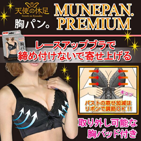 天使の休足 胸パン。PREMIUM レースアップブラ|ブラジャー 単品