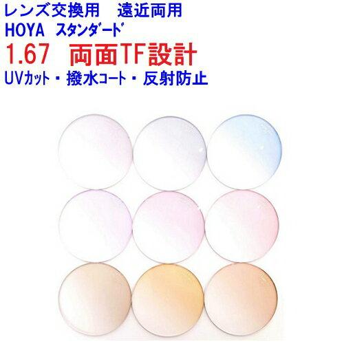 アリオスTF167 カラーレンズ HOYA ホヤ 遠近両用レンズ 両面TF設計 1.67 メガネ レンズ交換用 2枚1組 1本分 他店購入フレームOK 持ち込み可 持込可