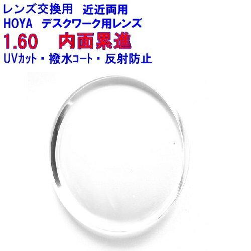 スペクティーHGデスク160 HOYA ホヤ 近近両用 近々用 デスクワーク用 1.60 内面設計 メガネ レンズ交換用 2枚1組 1本分 他店購入フレームOK