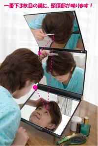 スタンド付新型卓上スリーウェイミラー三面鏡部分カツラのセット・ヘアピンの装着が簡単。ヘアマネキュア・毛染めに。上下の鏡でつむじも後ろ髪も見えて便利。気になる薄い髪の悩みのチェックに!