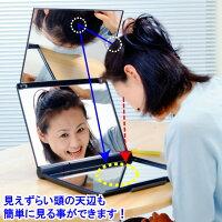 気になる部分のチェック!使いやすい大きさ!折り畳んでA4サイズ卓上式スリーウェイミラー三面鏡【A4−M6】MadeinJapan(日本製)東京セイル10倍★0121