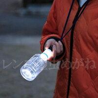 LEDペットボトルライト!【FL-108】アウトドアー・緊急災害時・停電対策に!長時間使用できるランタン代わりに。