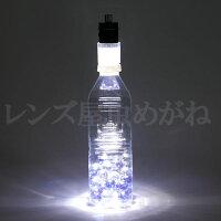 LEDペットボトルライト!【FL-108】アウトドアー・緊急災害時・停電対策に!長時間使用できるランタン代わりに。MadeinJapan(日本製)