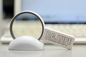パソコン用ハンドルルーペ【PC75】ブルーライトカット