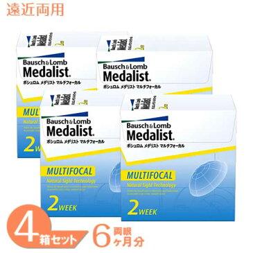【送料無料】メダリストマルチフォーカル LOW 4箱セット(1箱6枚入り)/ボシュロム/メダリスト/マルチフォーカル/遠近両用/コンタクトレンズ