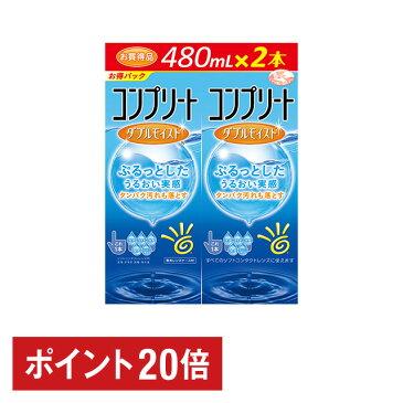 コンプリート ダブルモイスト (480ml×2本) ジョンソン・エンド・ジョンソン 洗浄液 保存液 消毒液 すすぎ液 コンタクト コンタクトレンズ ソフト ケア用品