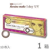 ヒロインメイクワンデーUV10枚パック1箱(10枚入)