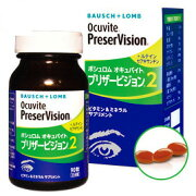 オキュバイト プリザービジョン ボシュロム わかもと製薬 サプリメント ビタミン ミネラル ルテイン ゼアキサンチン