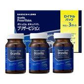 オキュバイトプリザービジョンロイヤルパック(90粒)約3ヶ月分ボシュロム【ビタミン・ミネラルサプリメント】