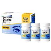 オキュバイト+ルテインロイヤルパック(90粒x3本)約3ヶ月分ボシュロム【ビタミン・ミネラルサプリメント】