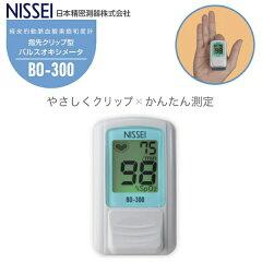 【楽天市場】日本精密測器のパルスオキシメーター