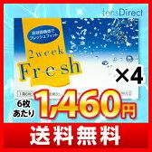 2ウィークフレッシュ 4箱セット 【送料無料】 / 2week コンタクトレンズ 2週間使い捨て