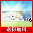 ワンデーフレッシュ モイストプラス 6箱セット 【送料無料】 / 1日使い捨て コンタクトレンズ 1day