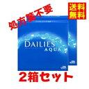 【簡単購入!】デイリーズアクアバリューパック90枚入り 2箱セット★日本アルコン(国内正規品)★