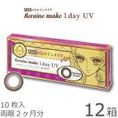 ヒロインメイクワンデーUV12箱セット(10枚入x12)