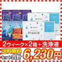 ★【送料無料】2WEEKメニコン プレミオ×2箱セット+AO...
