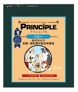 【キャッシュレス5%還元】【PRINCIPLE】プリンシプル パピー ドッグフード 9Kg(4.5kg×2)【幼犬および妊娠・授乳期の母犬用】【正規品】