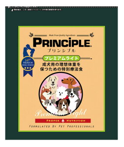 【キャッシュレス5%還元】【PRINCIPLE】プリンシプル プレミアムライト ドッグフード 9Kg(4.5kg×2)【体重管理・肥満犬用】【正規品】