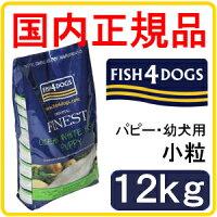 【FISH4DOGS】フィッシュ4パピーコンプリートパピーフード12kg【ドッグフード/ドライフード】【正規品】