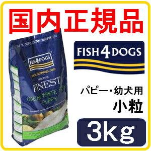 【ポイント20倍】フィッシュ4パピー コンプリートパピーフード 3kg【FISH4DOGS】【ドッグフード/ドライフード】【正規品】