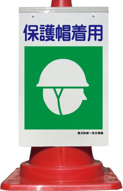 カラーコーン取り付け用看板 保護帽着用 建災防統一安全標識 全面反射(コーンサイン、サインパネル、コーン標識)