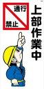 WB6 通行禁止 上部作業中 建設現場マンガ標識