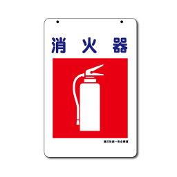 建災防統一標識 コーンサイン用面板【板のみ】消火器