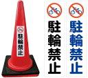 マーク入駐輪禁止カラーコーン+おもり10個セット【送料無料】