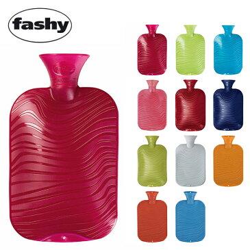 ファシー Fashy 湯たんぽ リバースシェルボトル 2.0L 6461 ダブルリベットHOT WATER BOTTLE 水枕 氷枕 あす楽 対応