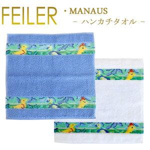 メール便 送料無料 フェイラー Feiler ハンカチ 30cm×30cm 【 マナウス Manaus 】 terry towel