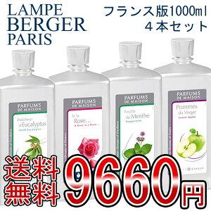 ランプベルジェ製フレグランスオイル1000ml【4本セット】