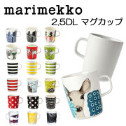マリメッコ マグカップ