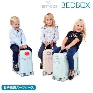 送料無料 ストッケ ジェットキッズ ベッドボックス Stokke Jetkids BedBox ◎ スーツケース キャリーケース
